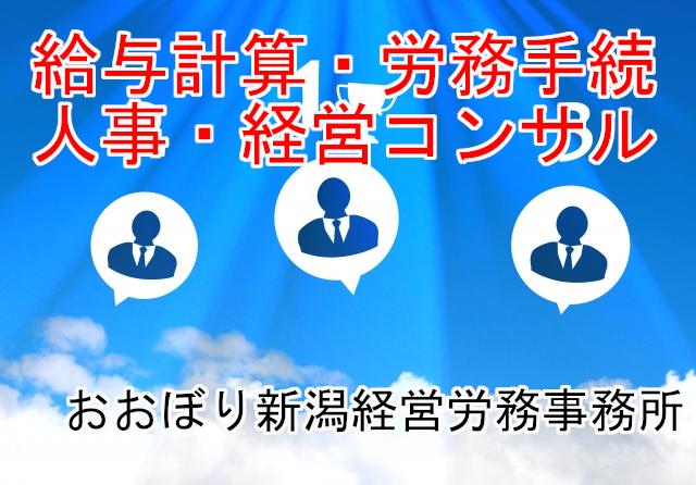 おおぼり新潟経営労務事務所