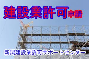 建設業許可